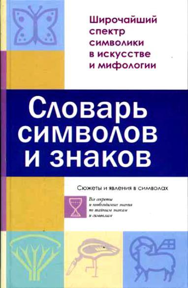 Словарь символов и знаков
