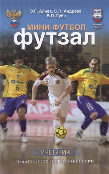 Алиев Э., Андреев С., Губа В. Мини-футбол (футзал). Учебник