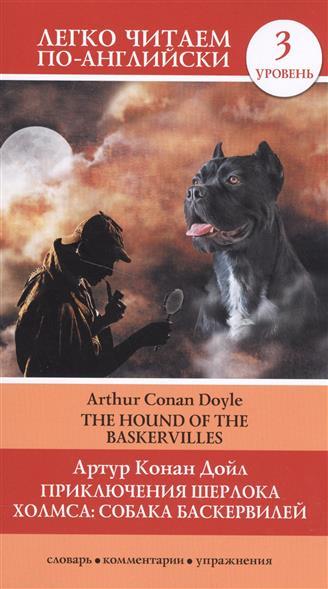 Дойл А. Приключения Шерлока Холмса: Собака Баскервилей = The Hound of the Baskervilles. 3 уровень doyle a c the hound of the baskervilles