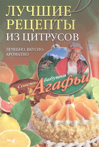 Лучшие рецепты из цитрусовых
