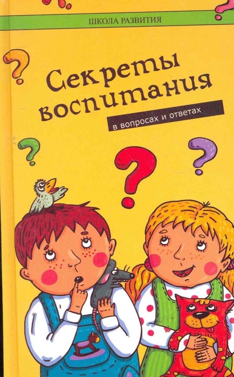 Петрова Л. Секреты воспитания в вопросах и ответах петренко в дерюгин е самодиагностика в вопросах и ответах