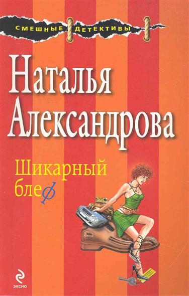 Александрова Н. Шикарный блеф блеф