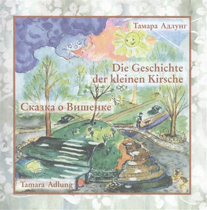 Адлунг Т. Сказка о Вишенке / Die Geschichte der Kleinen Kirsche ISBN: 9785906097187 ботинки der spur der spur de034amwiz42