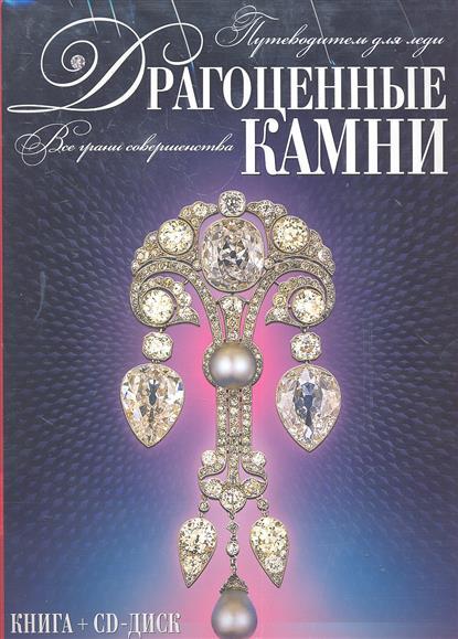 Драгоценные камни Путеводитель для леди