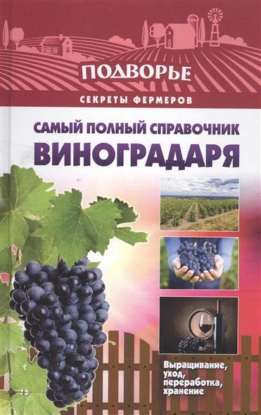 Руцкая Т. Самый полный справочник виноградаря. Выращивание, уход, перереботка, хранение руцкая т самый полный справочник виноградаря выращивание уход перереботка хранение