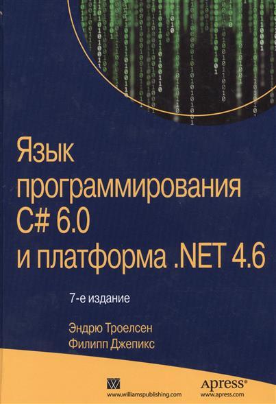 Троелсен Э., Джепикс Ф. Язык программирования C# 6.0 и платформа .NET 4.6 андерс хейлсберг язык программирования c классика computers science