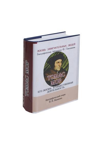 Томас Мор. Его жизнь и общественная деятельность. Биографический очерк (миниатюрное издание)