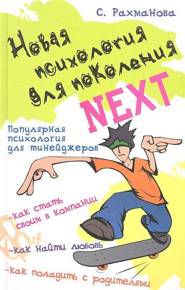 Новая психология для поколения Next