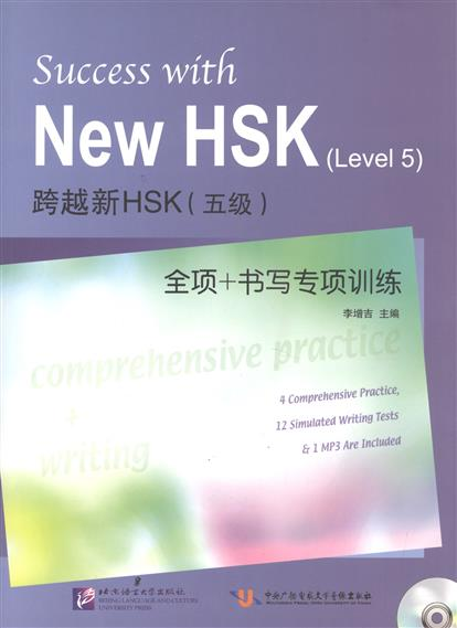 Li Zengji Success with New HSK (Level 5) Comprehensive Practice and Writing (+MP3) / Успешный HSK. Уровень 5. Всесторонняя практика и письмо (+MP3) li zengji success with new hsk level 6 simulated tests mp3 успешный hsk уровень 6 mp3