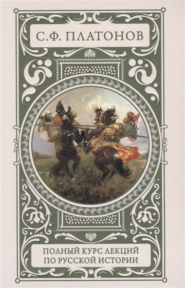 Платонов С. Полный курс лекций по русской истории