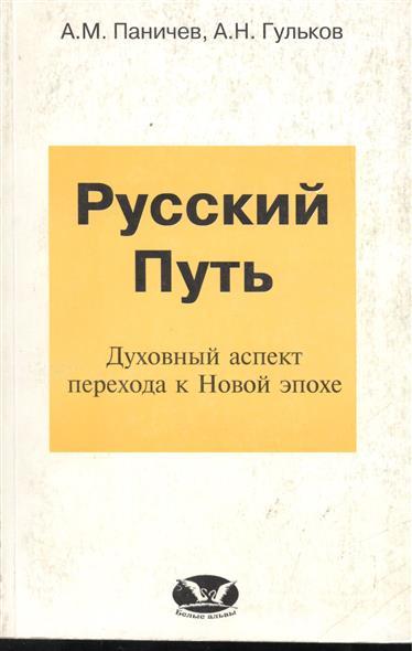 Русский Путь Духовный аспект перехода к Новой эпохе