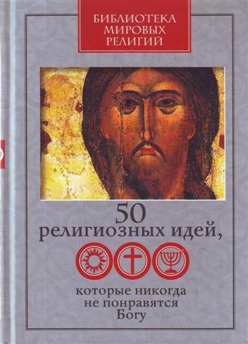 50 религиозных идей котор. никогда не понравятся Богу