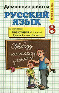 Домашние работы Русский язык 8 кл