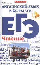 Английский язык в формате ЕГЭ. Чтение