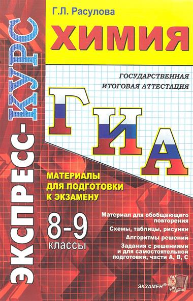 ГИА Химия 8-9 кл. Экспресс-курс