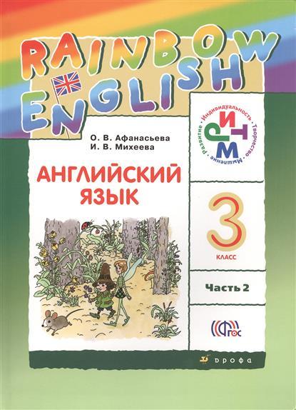 Английский язык Rainbow English. 3 класс. Учебник. В двух частях. Часть 2.