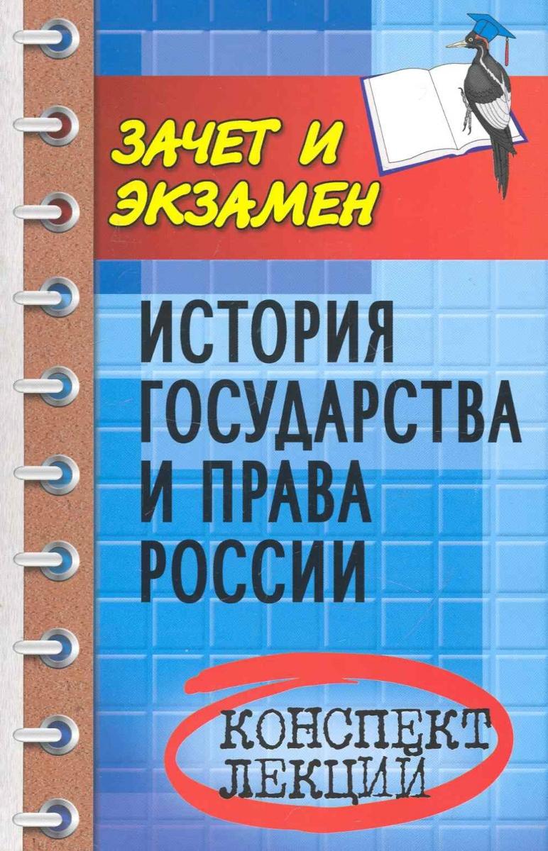 Власов В. История государства и права России Конспект лекций