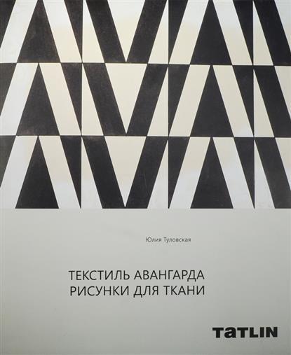 Туловская Ю. Текстиль для авангарда. Рисунки для ткани