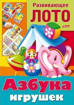 Баранова И. (худ.) Азбука игрушек. Развивающее лото. Игра-конструктор
