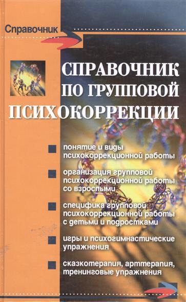 Справочник по групповой психкоррекции