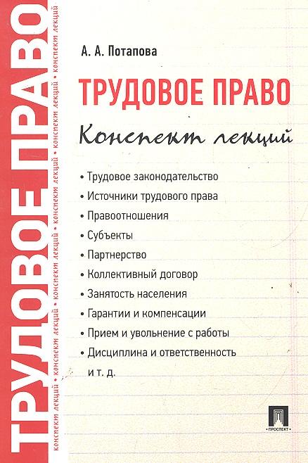 Потапова А. Трудовое право Конспект лекций а а потапова муниципальное право конспект лекций