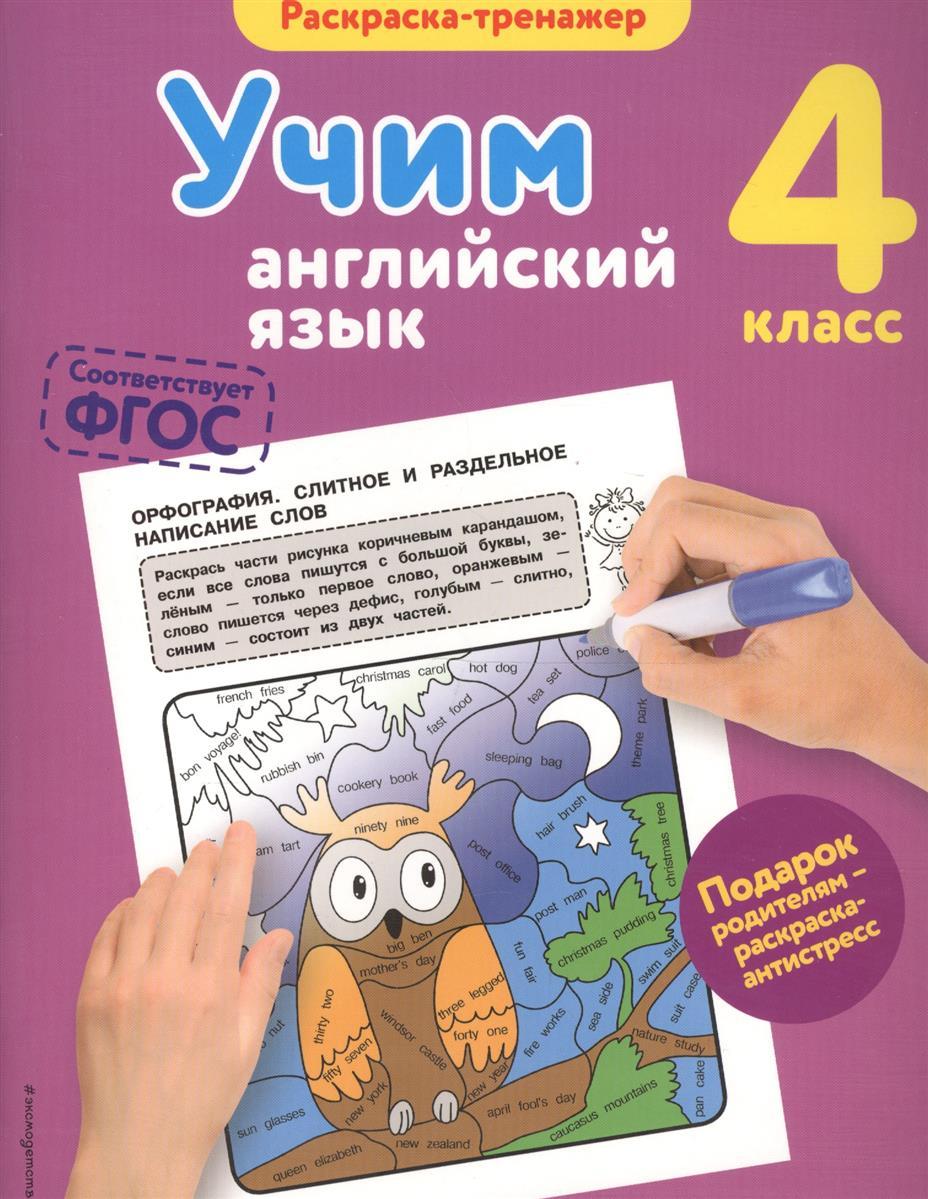 Ильченко В. Раскраска-тренажер. Учим английский язык. 4 класс английский язык 10 класс решебник