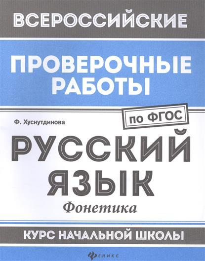 Русский язык. Фонетика. Курс начальной школы