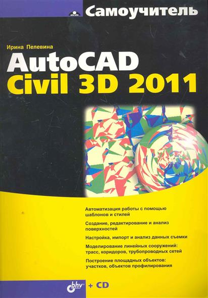 Пелевина И. Самоучитель AutoCAD Civil 3D 2011 david byrnes autocad 2011 for dummies