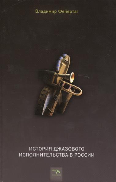 История джазового исполнительства в России