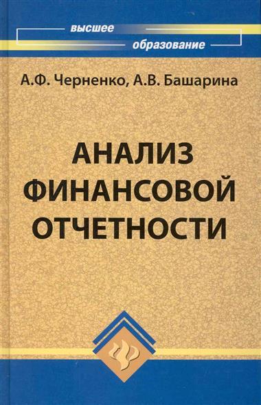 Черненко А.: Анализ финансовой отчетности