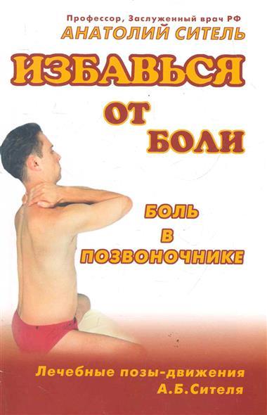 Ситель А. Избавься от боли Боль в позвоночнике анатолий ситель ария для спины авторская программа против боли в суставах