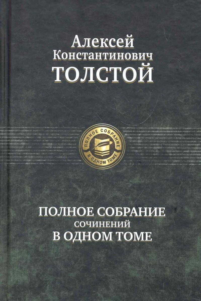 Толстой Полное собрание сочинений в одном томе
