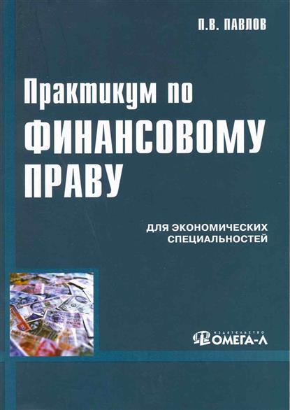 Практикум по финансовому праву Учеб. пос.