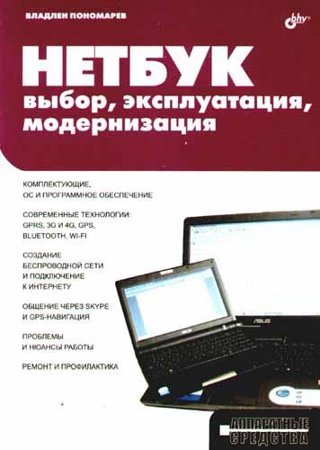 Пономарев В. НЕТБУК выбор эксплуатация модернизация нетбук выбор эксплуатация модернизация