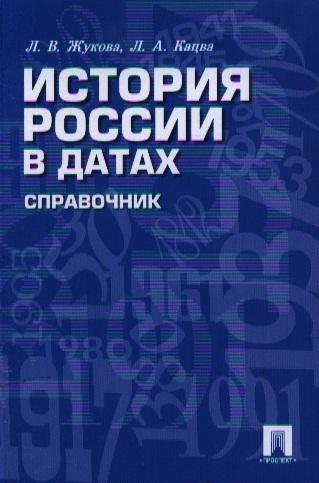История России в датах. Справочник