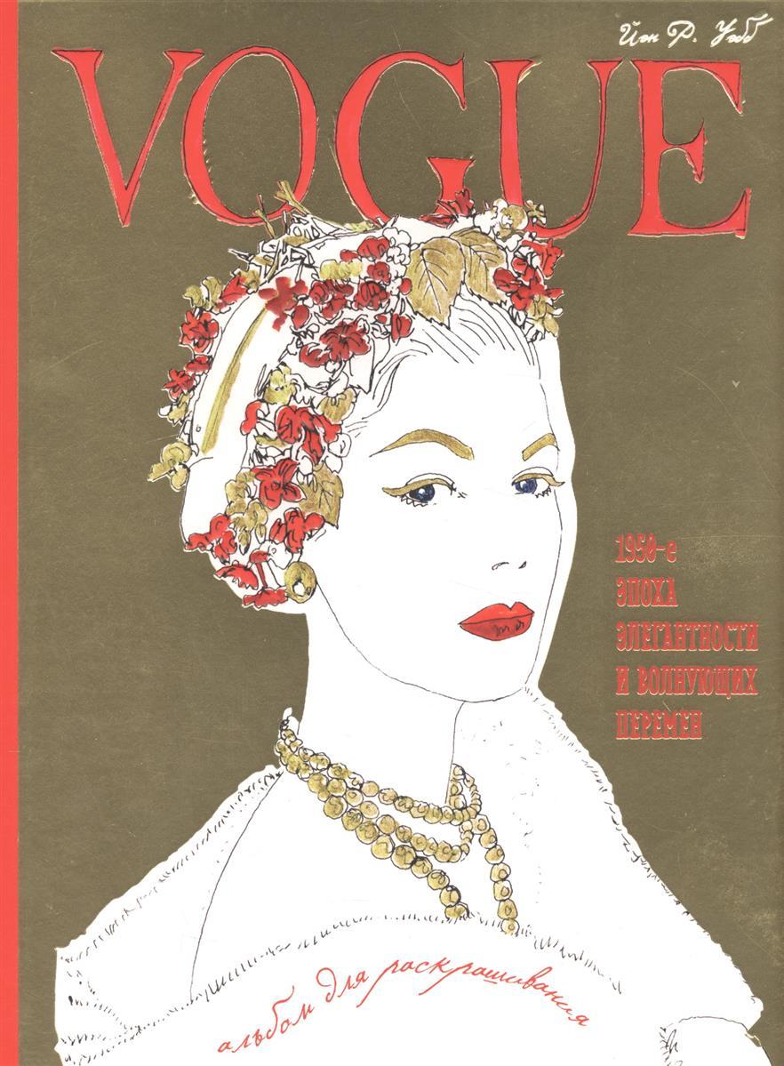Круглова Ю.: Vogue и Иэн Р. Уэбб. 1950-е эпоха элегантности и волнующих перемен