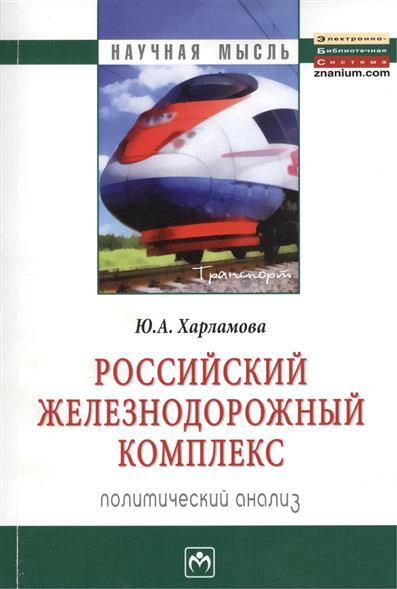 Харламова Ю. Российский железнодорожный комплекс. Политический анализ. Монография