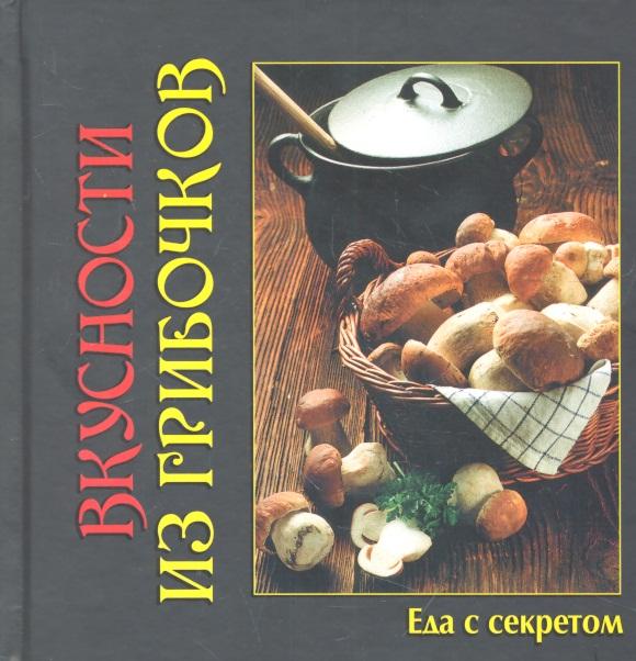 Руфанова Е. (сост.) Вкусности из грибочков руфанова е сост фаршируем все