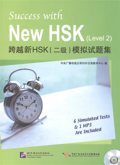 Li Zengji Success with New HSK (Level 2) Simulated Tests (+MP3) / Успешный HSK. Уровень 2 (+MP3) li zengji success with new hsk level 4 simulated listening tests mp3 успешный hsk уровень 4 аудирование mp3