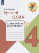 Русский язык. Тетрадь учебных достижений. 4 класс. Учебное пособие для общеобразовательных организаций