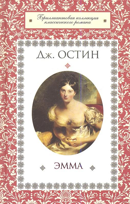 Остин Дж. Эмма