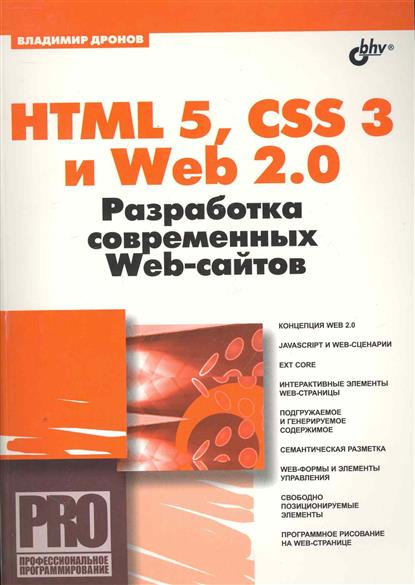 Дронов В. HTML 5 CSS 3 и Web 2.0 Разработка современных Web-сайтов нолан хестер как создать превосходный cайт в microsoft expression web 2 и css