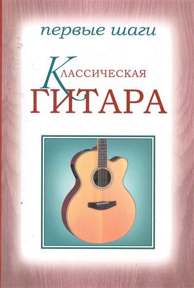 Классическая гитара Первые шаги