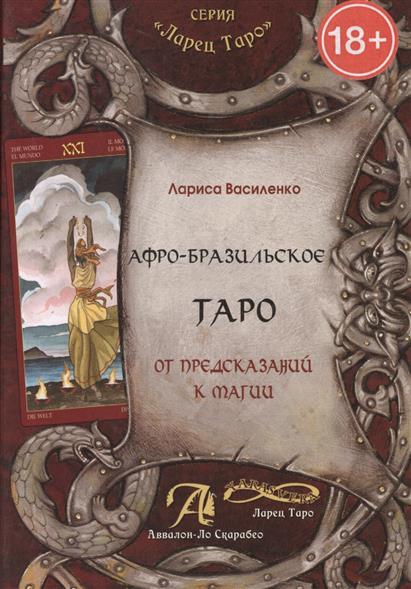 Афро-бразильское Таро. От предсказаний к магии. Методическое пособие