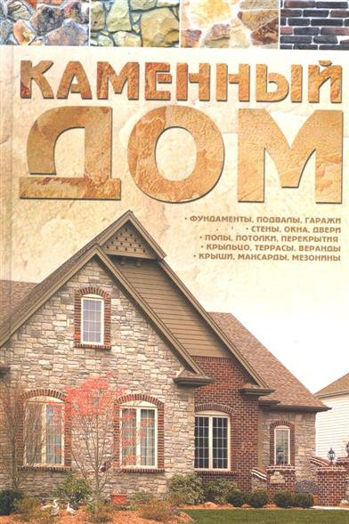 Россинский В. Каменный дом каменный уголь в татарстане