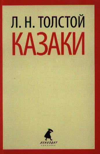 Толстой Л. Казаки. Кавказская повесть 1852 года