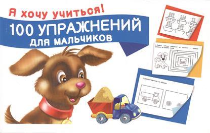 Дмитриева В. 100 упражнений для мальчиков. Я хочу учиться! математика для малышей я считаю до 100