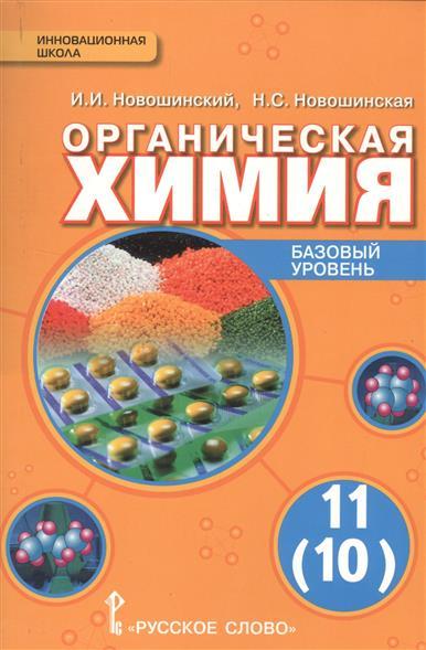 Новошинский И., Новошинская Н. Органическая химия. Базовый уровень. 11 (10) класс. Учебник информатика и икт 11 класс учебник базовый уровень
