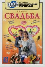 Новиков С. Свадьба
