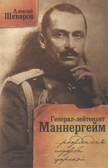 Генерал-лейтенант Маннергейм Рожден для службы царской
